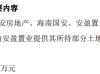 中信国安控股子公司对海南高发5000万元贷款提供保证担保