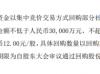 京新药业将花不超6亿元回购部分社会公众股 用于减少注册资本