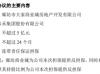 泰禾集团为控股子公司5亿元贷款提供连带责任保证担保