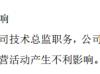 西力生物总经理王飞辞职 持有公司16万股