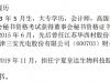 本草春任命聂和峰为公司财务负责人不持有公司股份