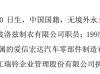 瑞铃企管任命陶学定为公司董事长 持有公司股份41.52%