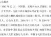 金锂科技任命熊杜娟为公司副总经理 不持有公司股份