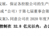 华工科技为全资子公司32.8亿元融资提供担保