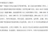 博深科技任命张祖银为公司总经理 不持有公司股份
