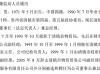 黔中泉任命杨孝凯为公司董事长 不持有公司股份