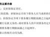 丹邦科技拟申请流动资金借款1000万元 广东丹邦向高新投提供反担保