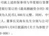 东方网力为参股子公司向华夏银行申请2800万元综合授信提供担保