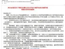河北新三板公司启动公开发行辅导验收工作:已完成辅导可直接申报精选层