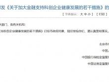 专项激励和奖补政策再来袭 四部门联合鼓励北京企业挂牌新三板