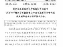 自在传媒积极备战精选层 辅导备案已获北京证监局受理