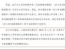新三板挂牌机构盛世大联终止港股上市计划 拟转A股IPO