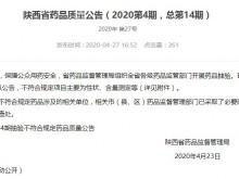 陕西药监局公布5批次药品不合规名单 新三板亳药千草旗下一药品上榜