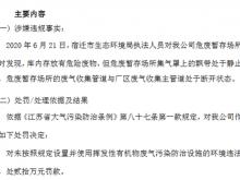 华星新材未按规设置并使用废气污染防治设施被生态环境局罚款20万元