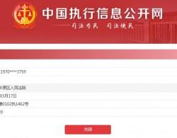 """金润枣业遭主办券商""""告状"""" 投资者权益如何维护"""