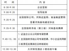 全国股转系统(新三板)河南基地将于6月16日揭牌