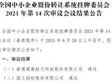 """第55家精选层公司来了 首日上涨12%!""""次新股""""又创新高 有打新投资者浮盈一倍!"""