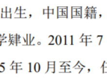 雅艺科技曾虚报统计数据遭罚 总经理大学肄业
