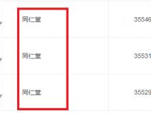 """商标竟是""""山寨""""?天津同仁堂陷重大诉讼 IPO前景存忧"""