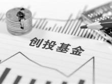 基金业协会紧急与国税总局沟通 创投基金税率调整仍存在变数