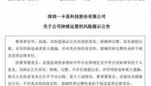 """新三板公司一卡易""""内斗""""激烈:现任高管无法掌控 或被终止挂牌"""