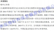 大成律所被立案调查 指南针和新化股份受连累中止IPO引出问题