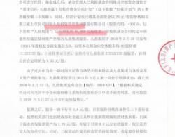 九鼎集团澄清定增产品清零新闻:不是我的产品,是投资我的产品,与我无关!