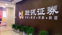 联讯证券超四成股份易主 广州开发区金控41亿元接盘