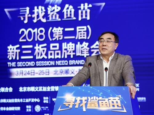 刘纪鹏将出席2019(第三届)新三板品牌峰会