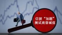 """新三板优质公司年报预喜 信披""""加题""""测试商誉减值"""
