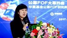 李一梅任职首年华夏基金巨亏286亿排名垫底 规模滑落至第九