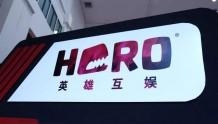 英雄互娱A股上市路:被收购、独立IPO、借壳均被按下暂停键
