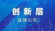 2019年新三板创新层企业初筛名单公布