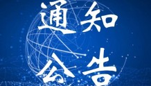 8月27日全国股转公司在苏州举办讲座:中小微企业税收操作实务与稽查案例解析