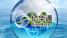 自称掌握氢燃料核心技术 亿华通拟设立两家子公司并准备科创板转板