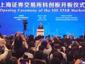 中国资本市场迎来了一个全新板块 科创板13日正式开板!