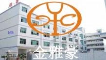 金雅豪IPO备案辅导新进展 正在解决租赁厂房的拆迁风险