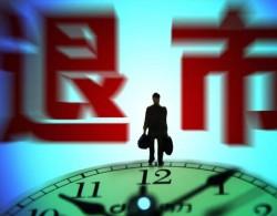 刘子沐:新三板无形中为投资者构建一个保本策略