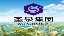 圣泉集团更换IPO上市辅导券商 放弃国泰君安证券改签长城证券