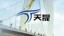 天晟股份进行IPO辅导公示 2018年利润总额超过5500万