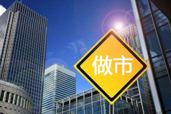 刘子沐:新三板混合做市改革 实质是做市商监管下的连续竞价交易