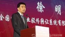 股转公司总经理徐明:新三板应尽快降低500万的投资者门槛