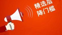 刘子沐:26个月让新三板正本清源 精选层+降门槛预期升温