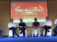 新三板报刘子沐参加第六届新三板企业家论坛并发言