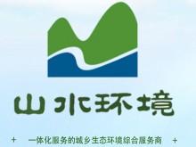 山水环境董事长袁俊山承诺:3年追回13亿元应收款 要不回钱自己补