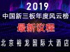 2019中国新三板年度风云榜最新议程(最新)