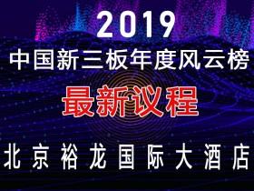 2019中国新三板年度风云榜最新议程