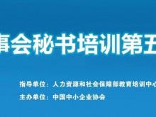 董事会秘书培训(第五期)招生简章
