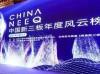 """中健国康摘得""""中国新三板企业商业信用奖"""""""
