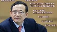 压制新三板创新改革 刘士余落实党中央重大决策部署不力